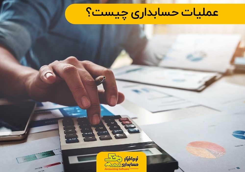 عملیات حسابداری چیست