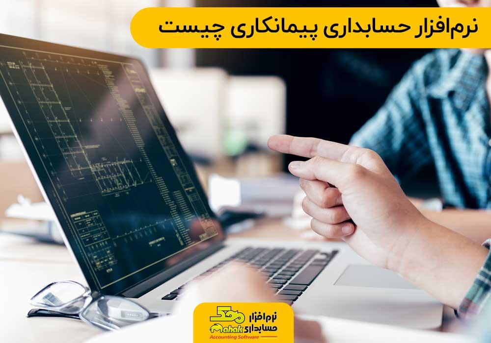 نرمافزار حسابداری پیمانکاری چیست