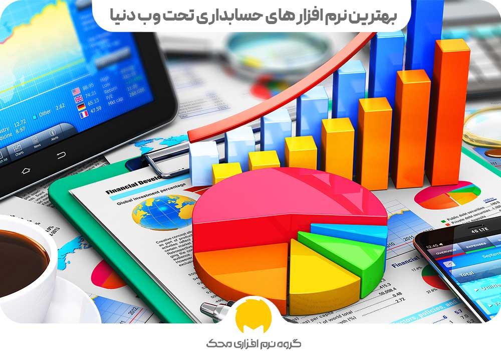 بهترین نرم افزار حسابداری تحت وب دنیا