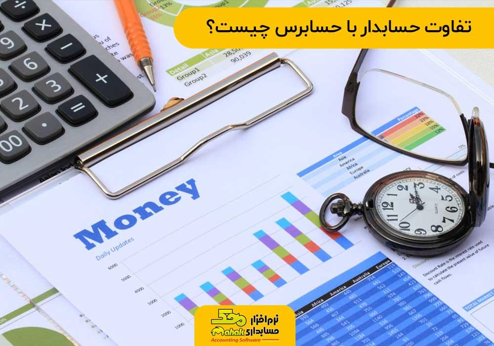 تفاوت حسابدار با حسابرس چیست؟