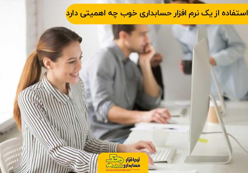 استفاده از یک نرم افزار حسابداری خوب چه اهمیتی دارد