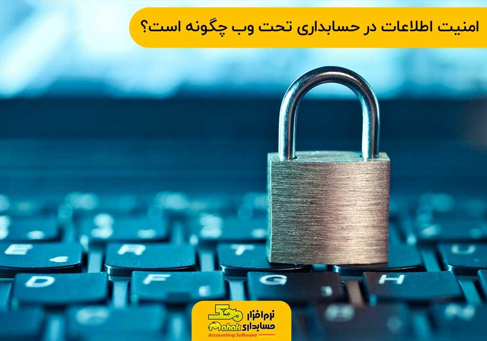 امنیت اطلاعات در حسابداری تحت وب به چه شکل است