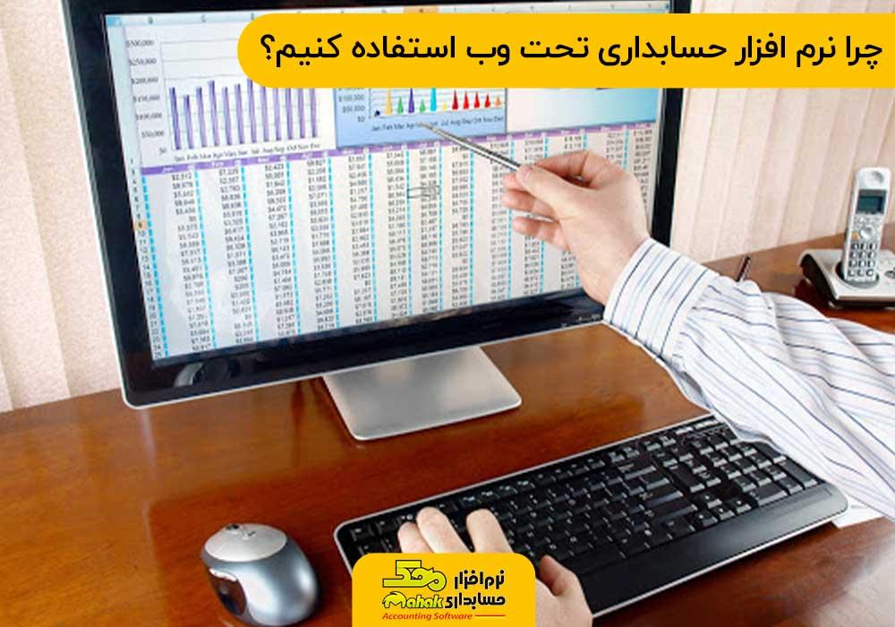 چرا نرم افزار حسابداری تحت وب استفاده کنیم