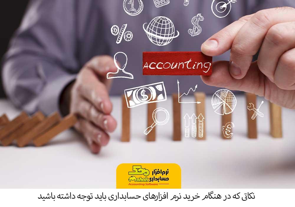 خرید نرم افزارهای حسابداری