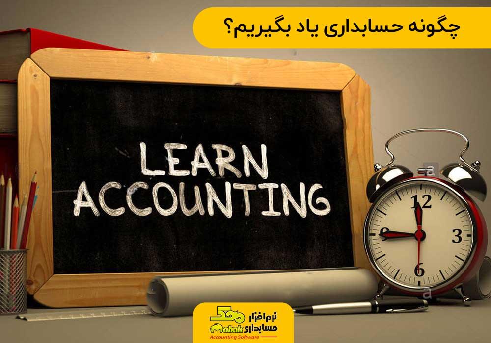 چگونه حسابداری یاد بگیریم