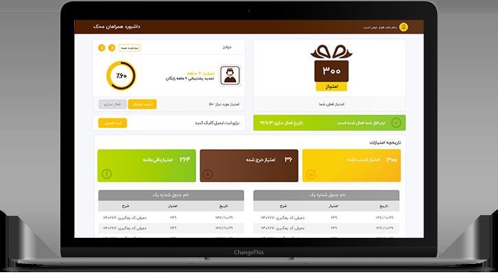 laptop hamrahan محک طعم جدیدی از حسابداری (نرم افزار حسابداری فروشگاهی،نرم افزار حسابداری شرکتی،نرم افزار حسابداری تولیدی)