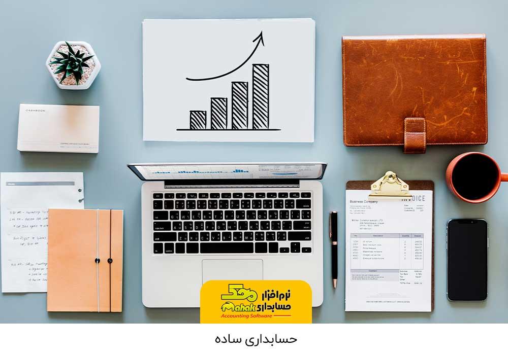 حسابداری ساده