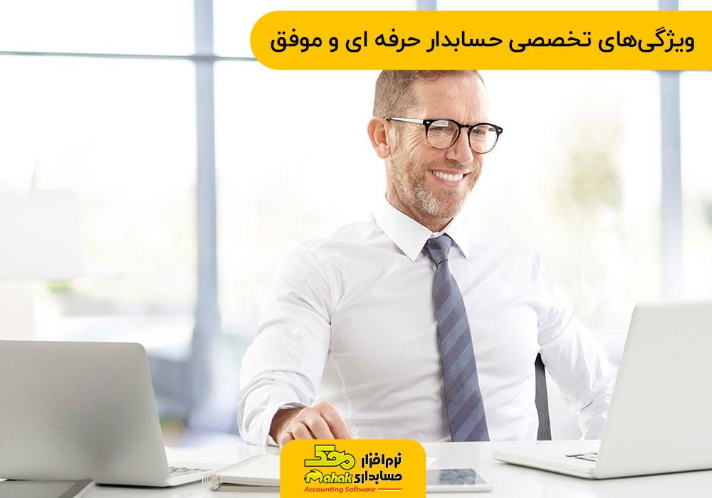 ویژگیهای تخصصی حسابدار حرفه ای و موفق