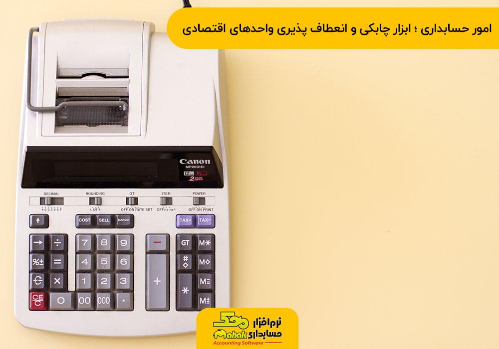 امور حسابداری ابزار چابکی و انعطاف پذیری واحدهای اقتصادی