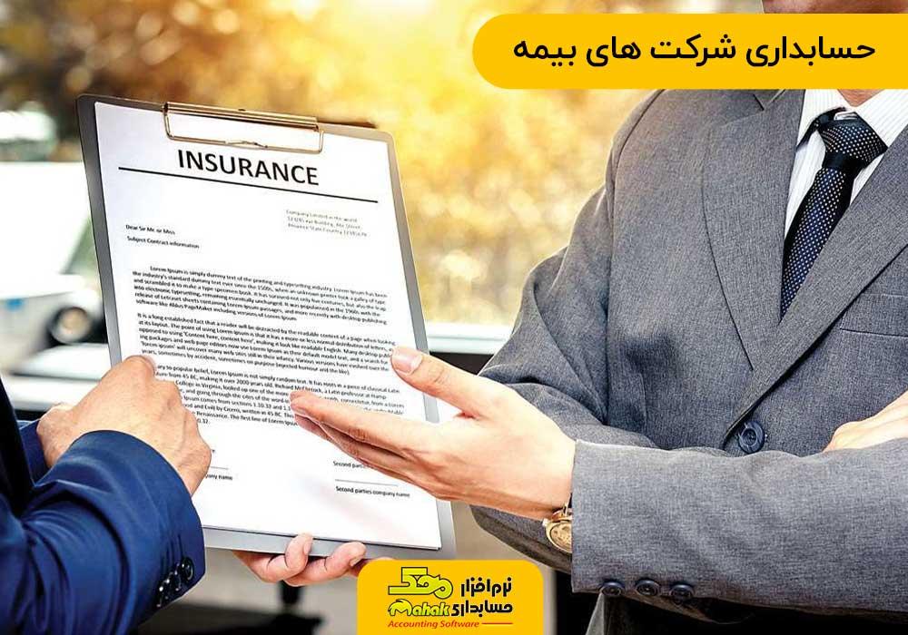 حسابداری شرکت های بیمه