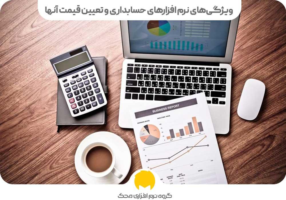 ویژگیهای نرم افزارهای حسابداری و تعیین قیمت آنها