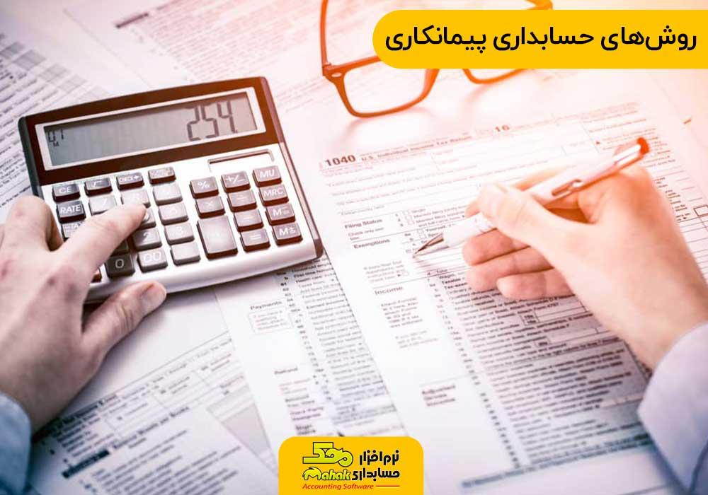 روشهای حسابداری پیمانکاری