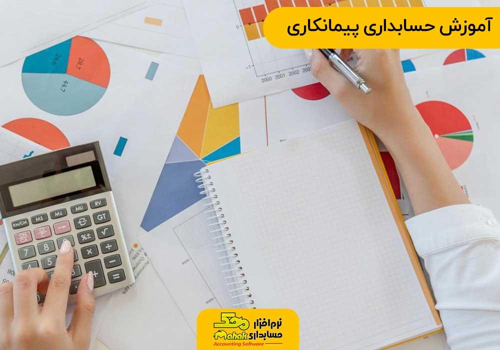 آموزش حسابداری پیمانکاری