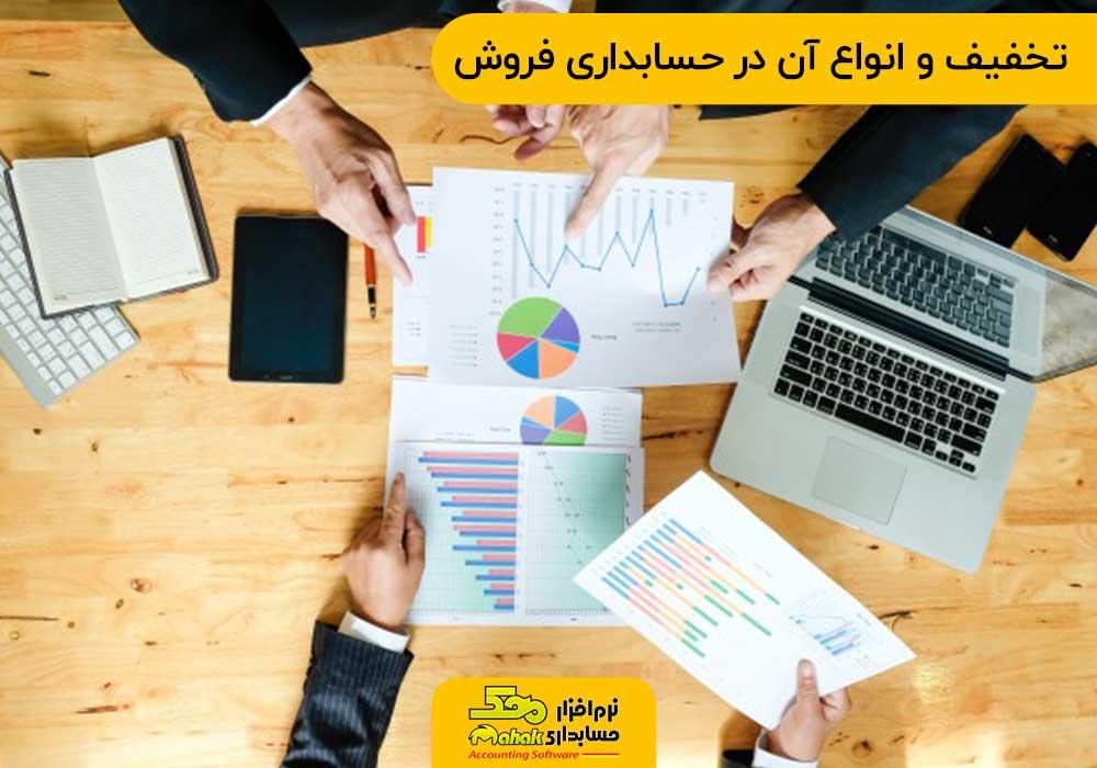 تخفیف و انواع آن در حسابداری فروش