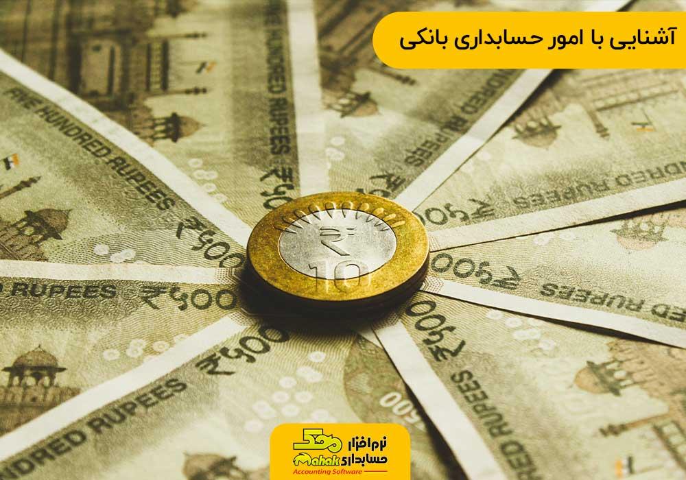آشنایی با امور حسابداری بانکی