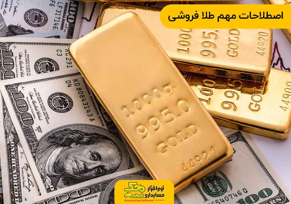 اصطلاحات مهم طلا فروشی
