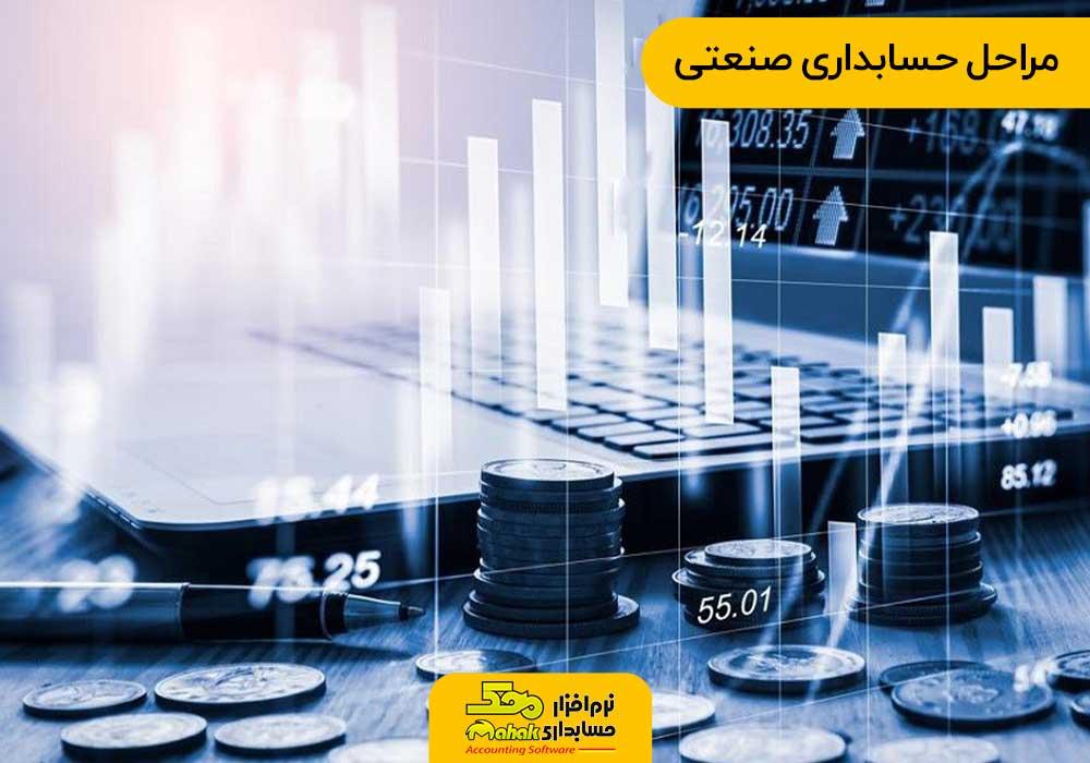 مراحل حسابداری صنعتی