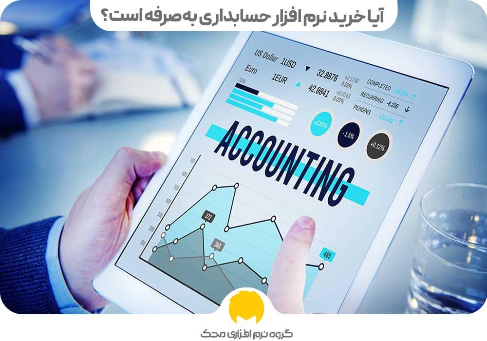 آیا خرید نرم افزار حسابداری بهصرفه است؟