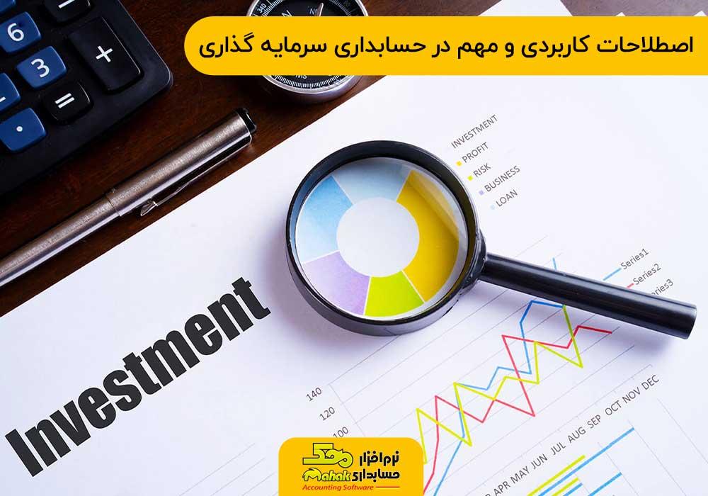 اصطلاحات کاربردی و مهم در حسابداری سرمایه گذاری
