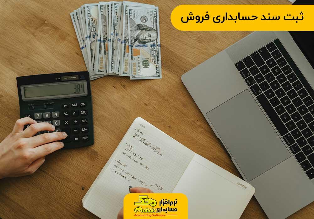 ثبت سند حسابداری فروش