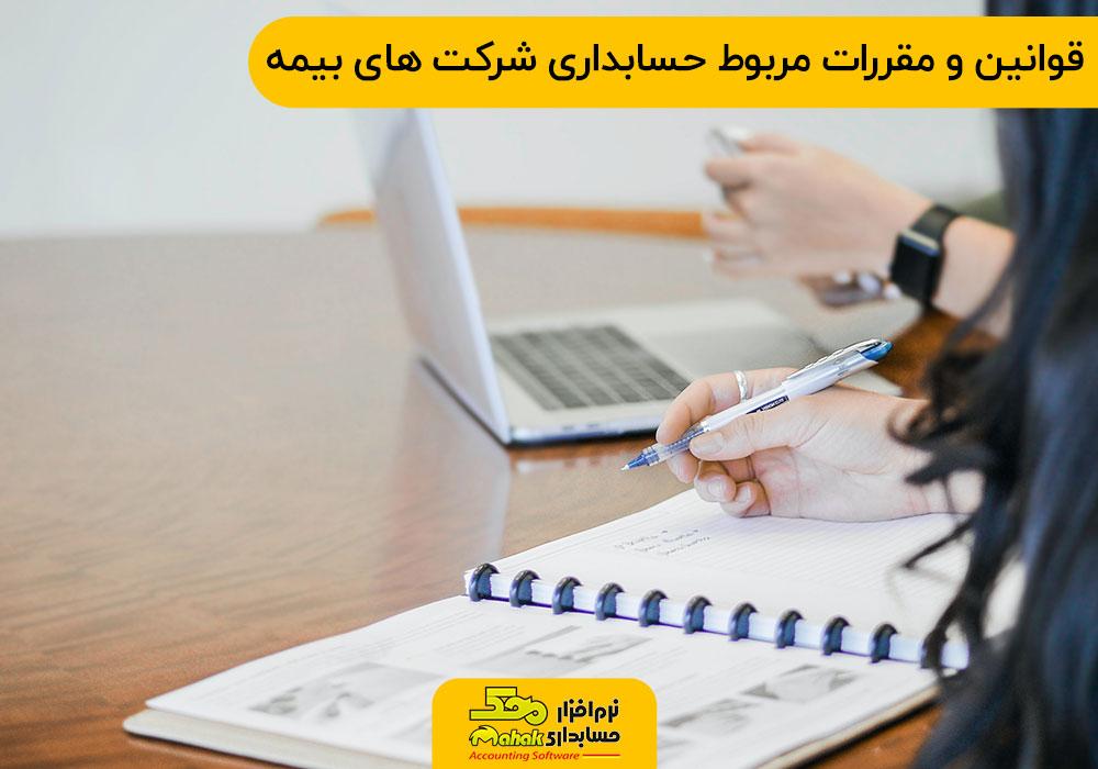 قوانین و مقررات مربوط حسابداری شرکت های بیمه