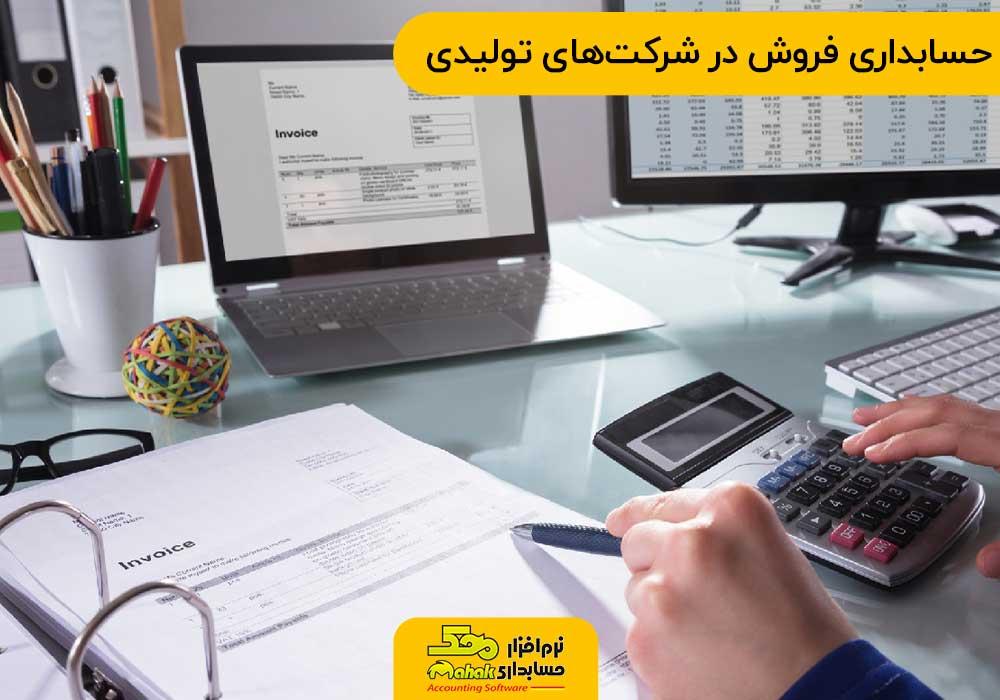 حسابداری فروش در شرکتهای تولیدی