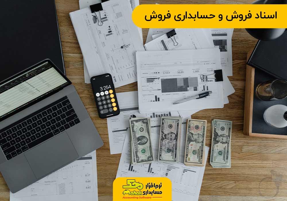 اسناد فروش و حسابداری فروش