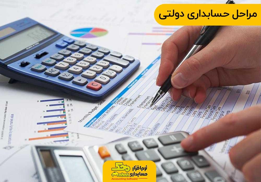 مراحل حسابداری دولتی