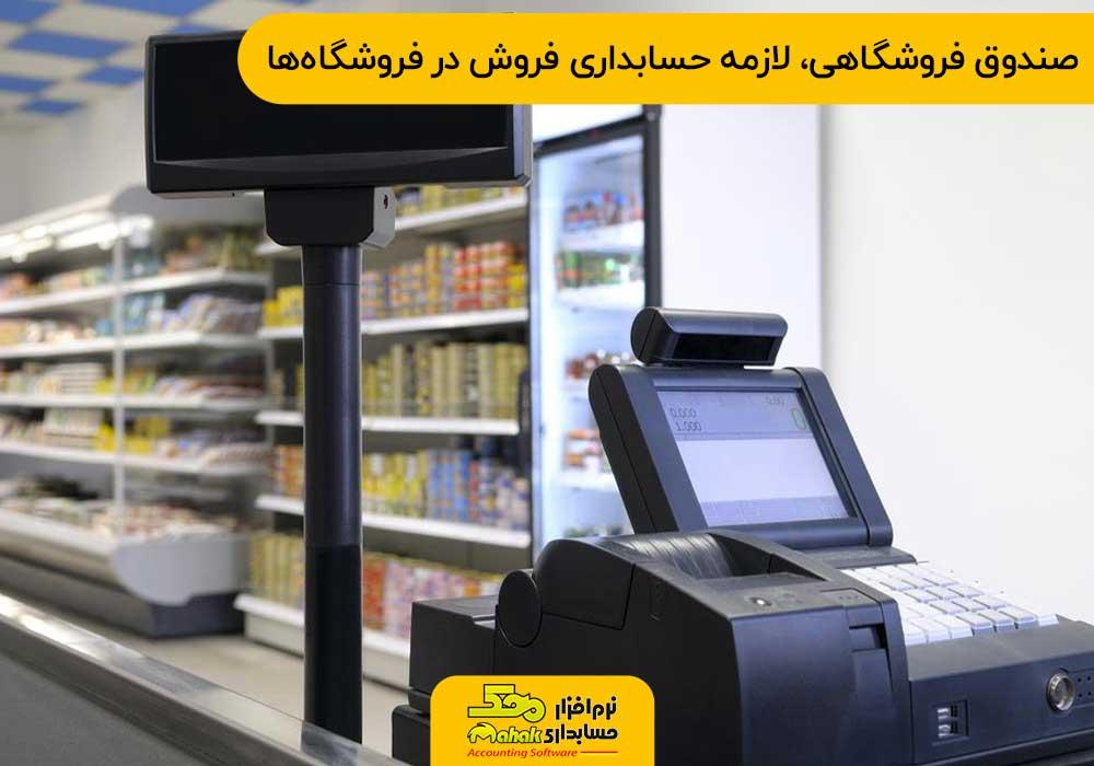 صندوق فروشگاهی، لازمه حسابداری فروش در فروشگاهها