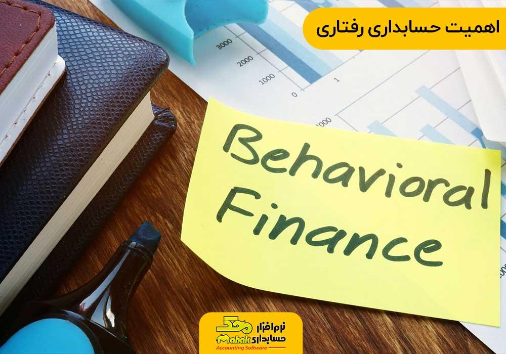 اهمیت حسابداری رفتاری