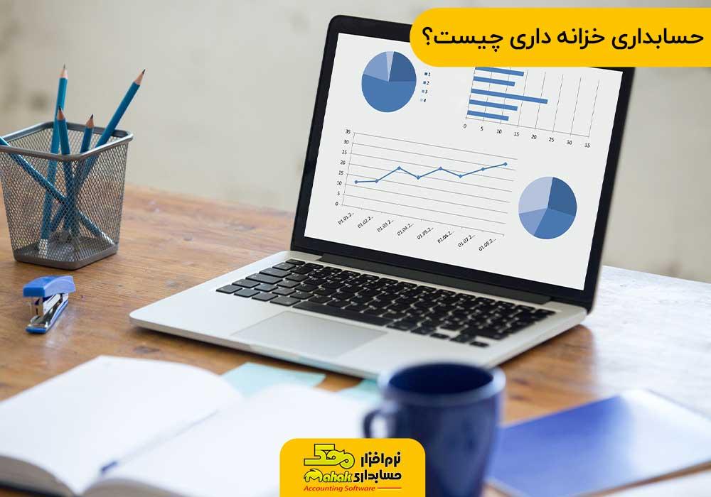 حسابداری خزانه داری چیست؟