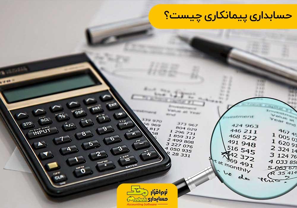 حسابداری پیمانکاری چیست