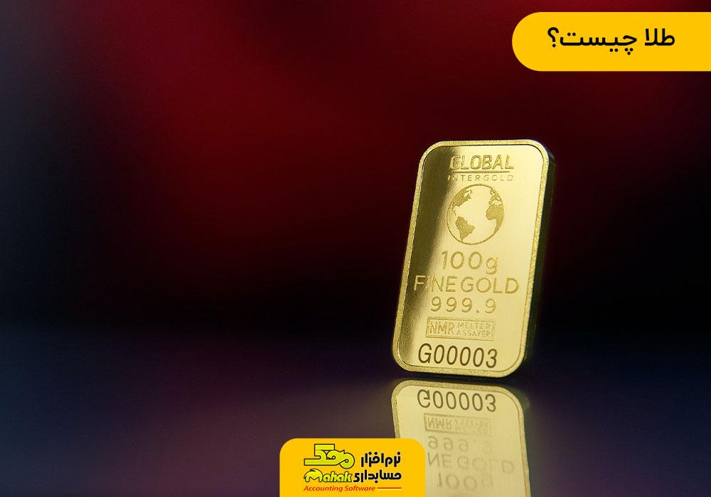 طلا چیست؟