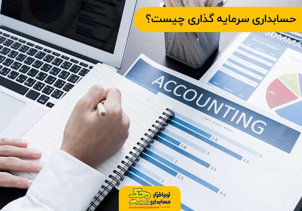 حسابداری سرمایه گذاری چیست