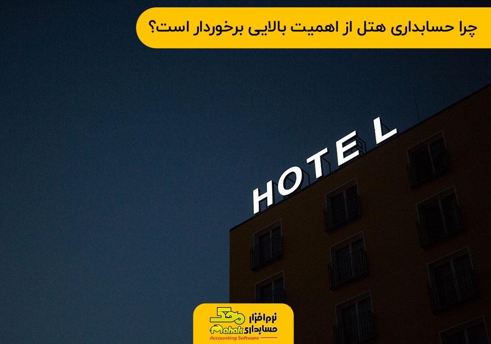 چرا حسابداری هتل از اهمیت بالایی برخوردار است؟