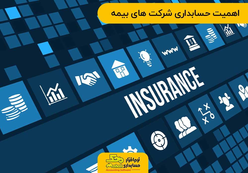 اهمیت حسابداری شرکت های بیمه