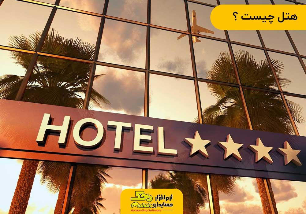 حسابداری هتل چیست