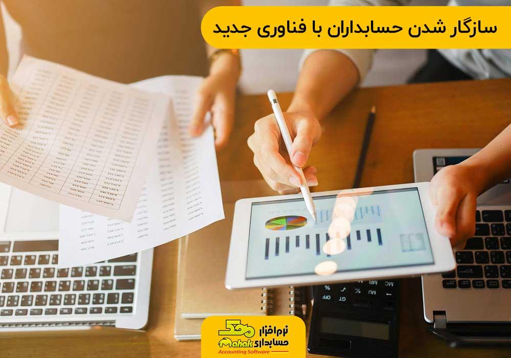 تاثیر فناوری بر حسابداری -سازگار شدن حسابداران با فناوری جدید
