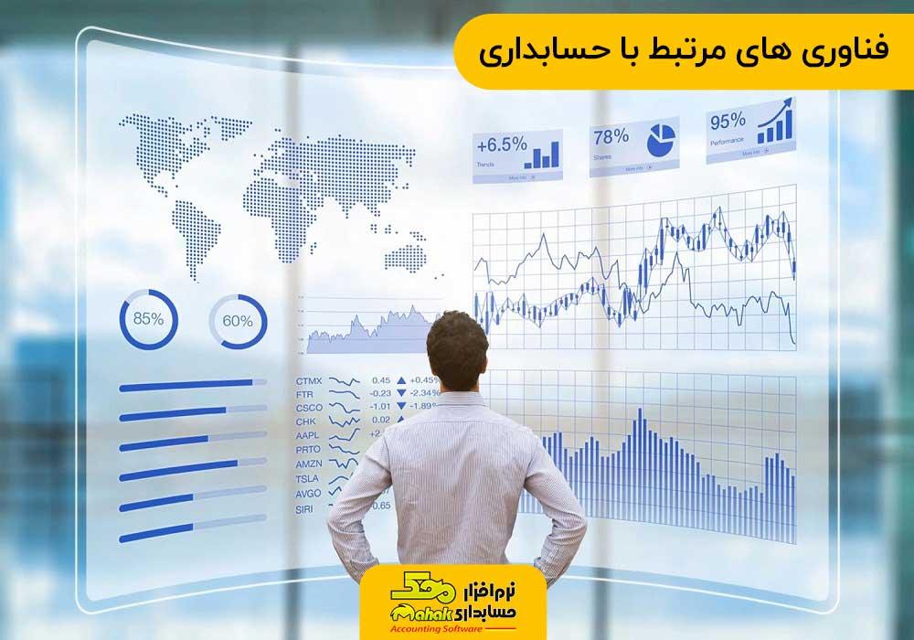 فناوری های مرتبط با حسابداری