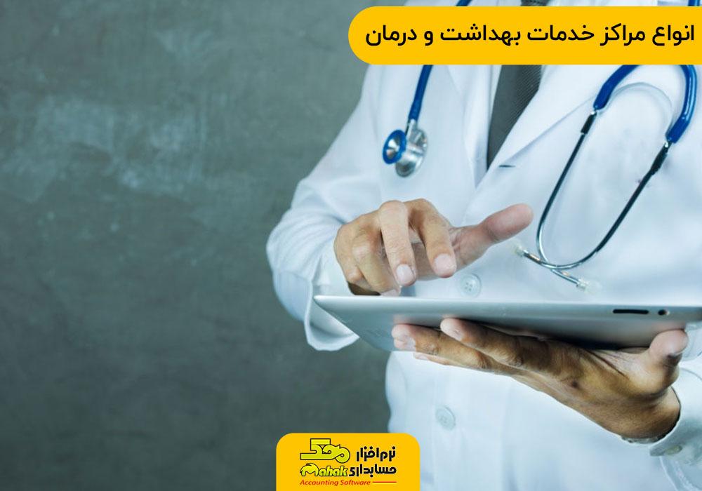 انواع مراکز خدمات بهداشت و درمان