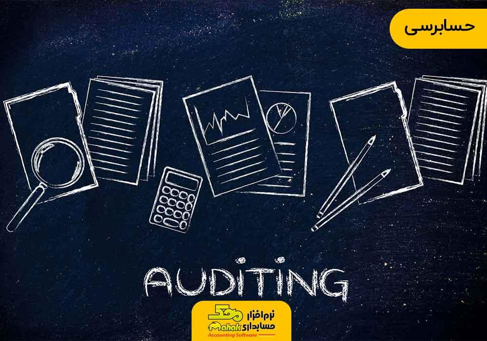 انواع حسابداری | حسابرسی