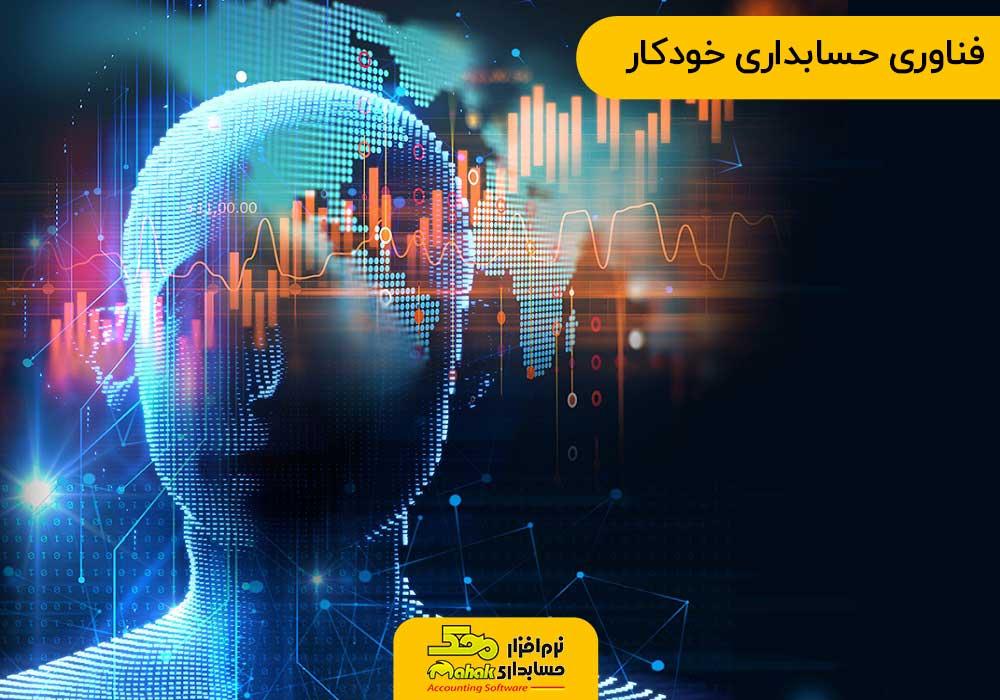 فناوری حسابداری خودکار