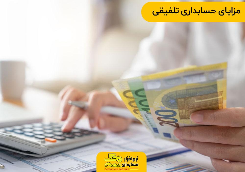 براساس استانداردهای حسابداری همه سازمان ها و شرکت های تجاری که دارای دو یا چند زیر مجموعه  هستند می بایست صورتهای مالی تلفیقی خود را ارائه دهند.