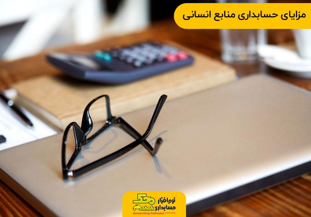 مزایای حسابداری منابع انسانی