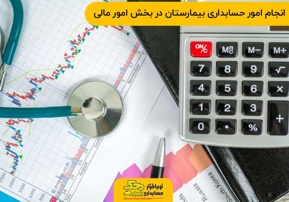 انجام امور حسابداری بیمارستان در بخش امور مالی
