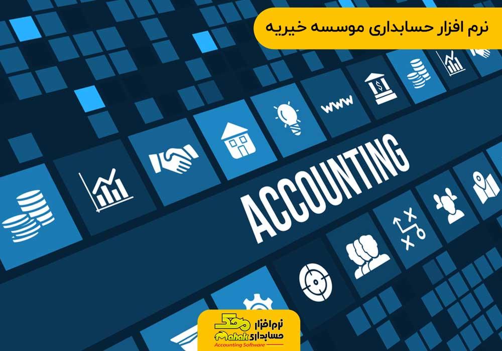 نرم افزار حسابداری موسسه خیریه