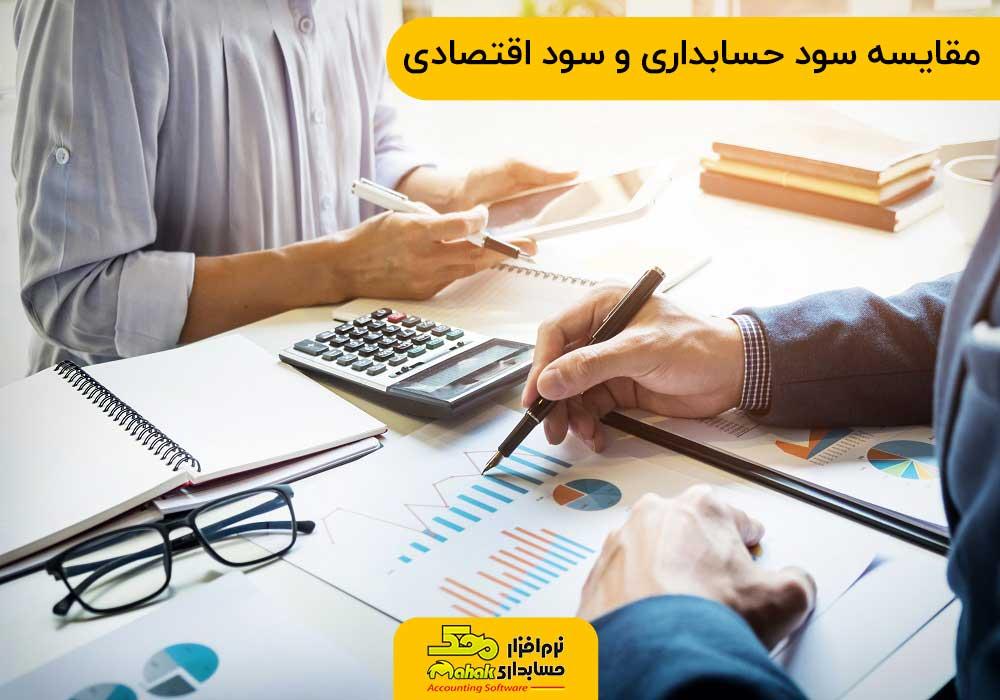 مقایسه سود حسابداری و سود اقتصادی