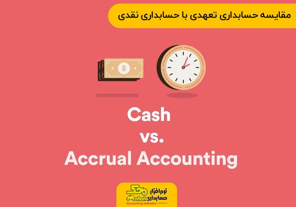 مقایسه حسابداری تعهدی با حسابداری نقدی