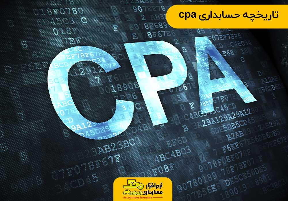 تاریخچه حسابداری cpa
