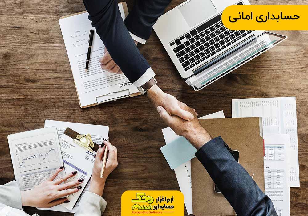 شیوه های حسابداری | حسابداری امانی